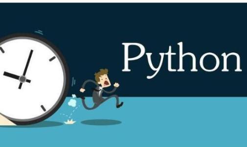 Python培訓課程