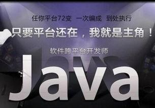 Java培訓班